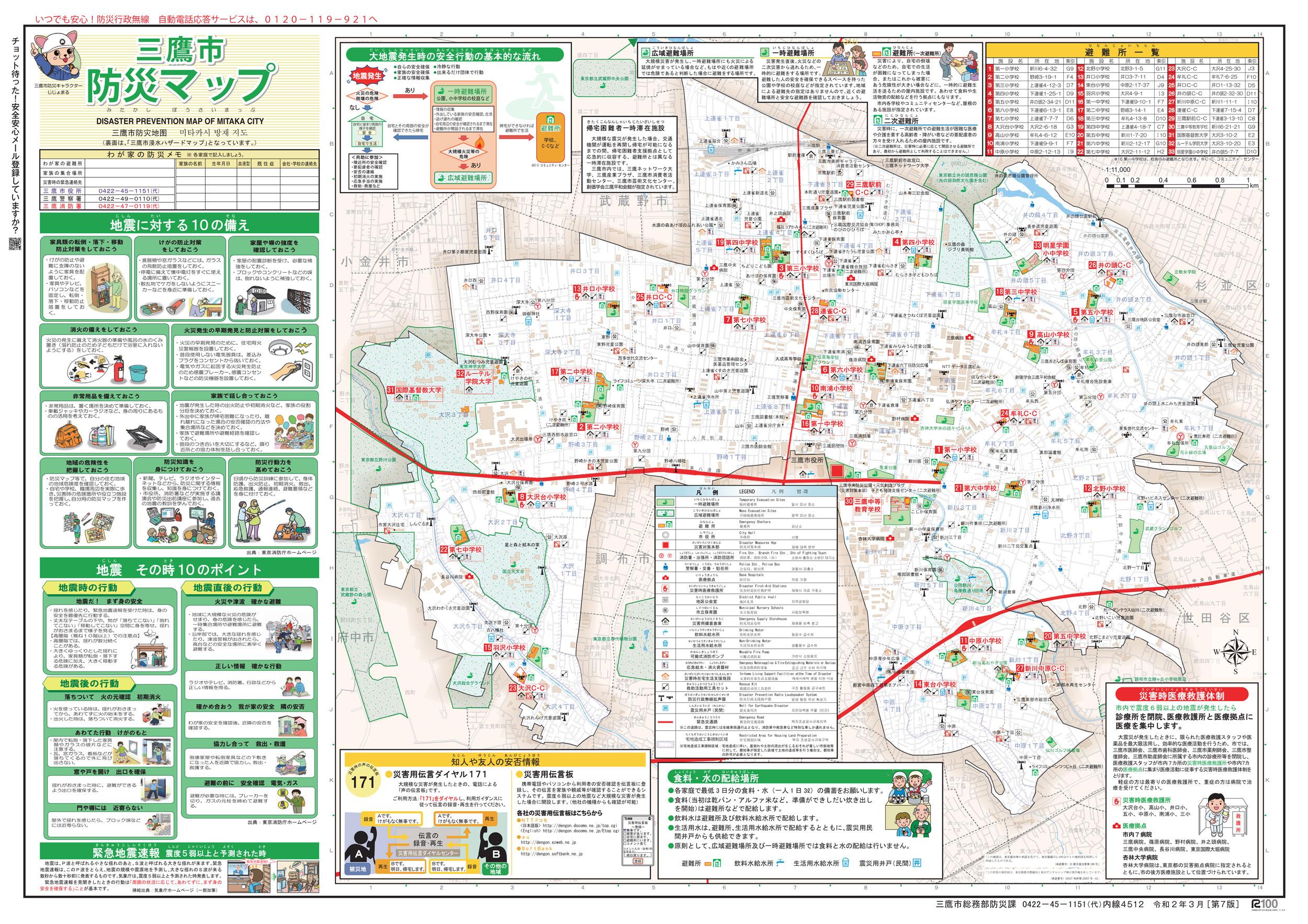 三鷹 市 ハザード マップ 洪水ハザードマップ